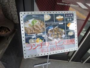 九段蕎麦や1